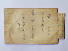 1968年柳定生信函2张(其中有一张有封、另一张无封,信札内容关于文化大革命中事)