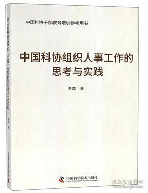 中国科协组织人事工作的思考与实践/中国科协干部教育培训参考用书