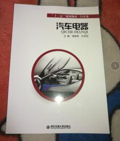"""正版新书  汽车电器 十二五""""规划教材·汽车类"""