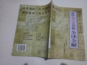 高中文言文名师全译全解.第3册