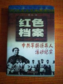 红色档案--中共早期领导人活动纪实