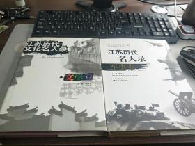 江苏历代名人录(军事卷、文学卷  艺术卷)三册合售(一版一印)