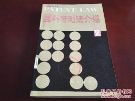 《国外专利法介绍 》(二)