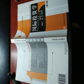 国际投资学(第三版)