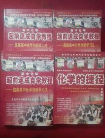 高中化学超前速成自学教程:昌嘉高中化学创新学习法(上中下)初级本+化学的捷径(共4册合售)