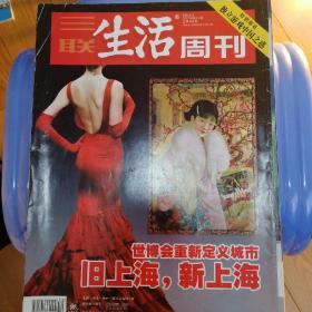 生活周刊2007.第十二期