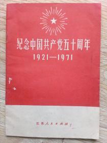 纪念中国共产党成立五十周年1921------1971