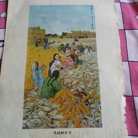 印刷品国画:丰收的日子、王盛烈  作、辽宁画报社出版、1956年12月一版一印、印数3700。