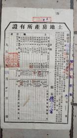新中国地契房照-----1952年福建省永泰县人民政府