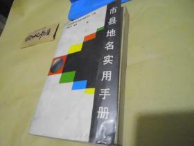市县地名实用手册.