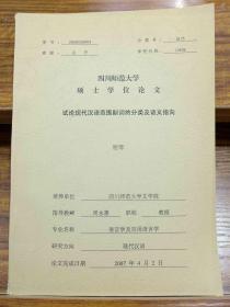 试论现代汉语范围副词的分类及语义指向(四川师范大学硕士学位论文)