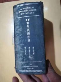 【】387  双解实用英汉字典  :李登辉郭秉文李培恩编