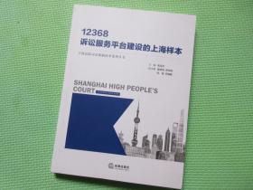 12368:诉讼服务平台建设的上海样本