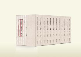 老牛堂藏珍本文化史料丛书 全12册 九州出版