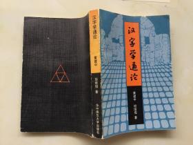 汉字学通论(一版一印)