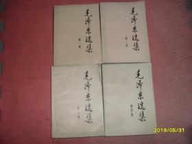 毛泽东选集1-4卷 1991年版