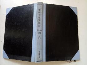 山西大学学报(哲学社会科学版)1977  1-6