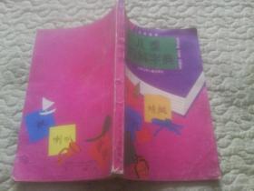 儿童图解字典 三年级用