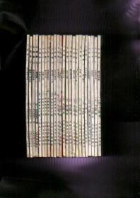漫画 七龙珠姐妹篇 七笑拳(1—24册、29—36)现货,32册合售