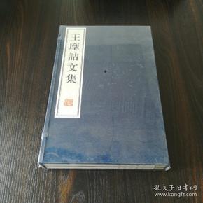 王摩诘文集(全二册)线装(未拆封)