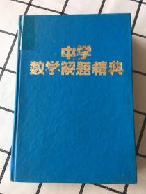 中学数学解题精典(平面几何)1994年一版一印