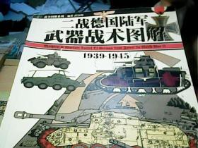 二战德国陆军武器战术图解 【1939-1945】
