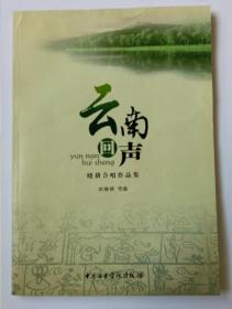 云南回声:晓耕合唱作品集 附光盘