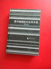 图书编辑校对实用手册  修订版 有印章