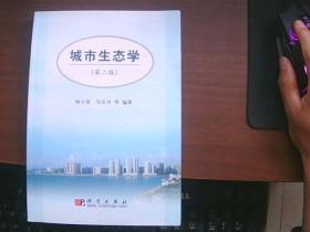 城市生态学(第二版)