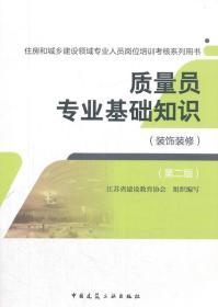质量员专业基础知识(装饰装修)(第二版) 正版 江苏省建设教育协会  9787112212828