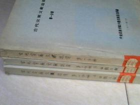 古代突厥文献选读( 第一分册丶第二分册(上下)3本合售) 油印本   看图下单
