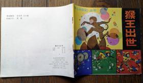 《猴王孙悟空》丛书《猴王出世》 1987年新世纪出版社  彩色24开本