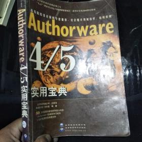 Authorware 4/5实用宝典.