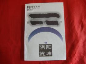 中国哲学画廊--阴阳乾坤