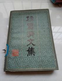 杨昌济文集  湖南教育出版社  1983年一版一印