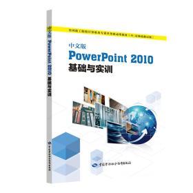 中文版POWERPOINT 2010基础与实训/王鑫王鑫
