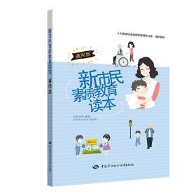 新市民素质教育读本