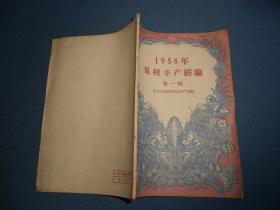 1958年果树丰产经验(第一辑)59年印