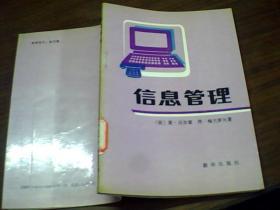 信息管理、一版一印3000册