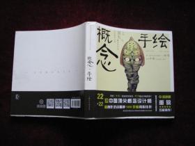 概念·手绘 中国顶尖概念设计师手绘创作心得 上海人民美术 20开  2017年1版1印 [DF]