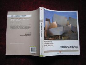 当代建筑的前世今生 吉耶 德布赫  中信出版社 小16开  2012年1版1印 内页无勾画  [DF]