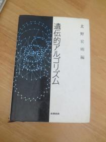 日文原版书 (大学教授赠送给老师的)