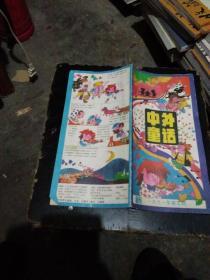 少儿读物:儿童故事画报1991年(5)
