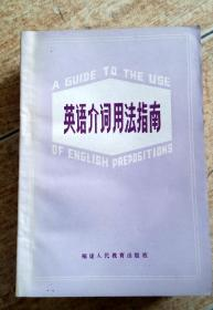 英语介词用法指南