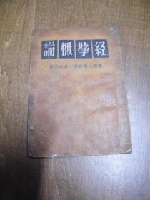 《经学概论》满洲国 康德10年初版,缺封底
