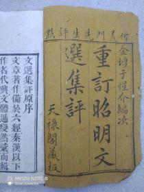 重评昭名文选集评(16册全)---天禄阁藏板--金坛于惺介编次何义门先生评点
