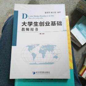 大学生创业基础教师用书(第二版)