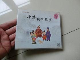 2片装DVD动画片【中华德育故事】馈赠学生,家长学校最好的礼物。H架4层