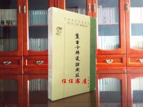 集古今佛道论衡校注(中国佛教典籍选刊)