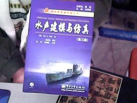 水声建模与仿真(第三版)——海军新军事变革丛书